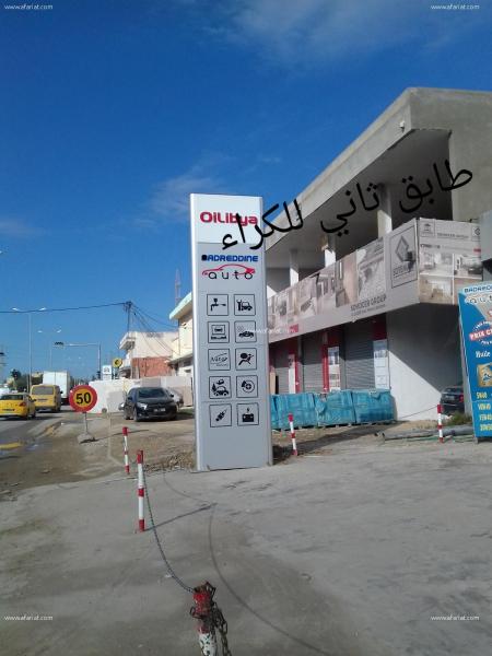 إعلان على أفاريات تونس ل: للكراء فظاء مستقل ومدخل خاص ومنفرد .