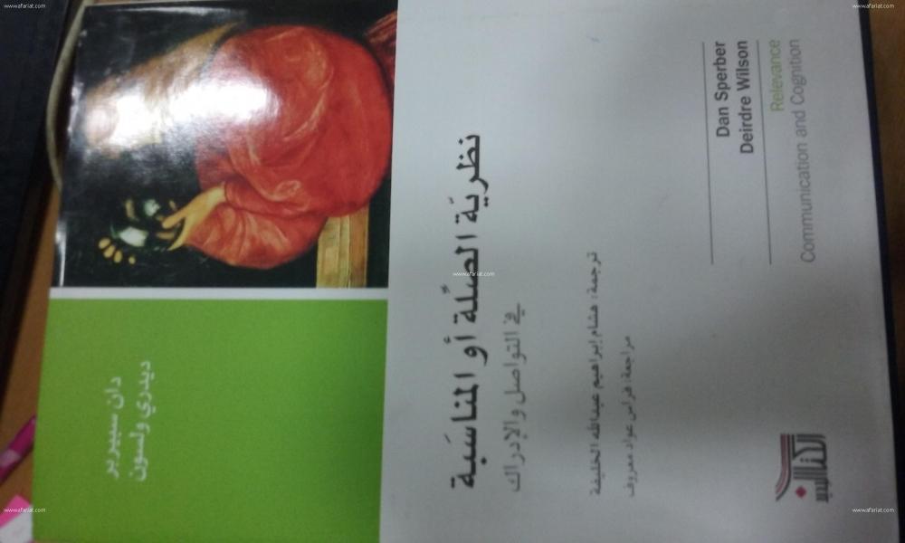 إعلان على أفاريات تونس ل: كتاب نظرية الصلة او المناسبة