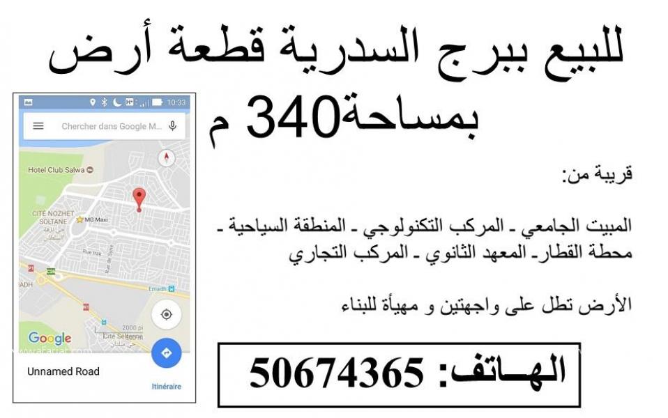 إعلان على أفاريات تونس ل: بيع ارض برج السدرية سليمان الشاطئ الرياض