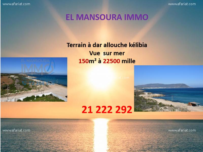 إعلان على أفاريات تونس ل: اراضي في دار علوش قليبية على البحر