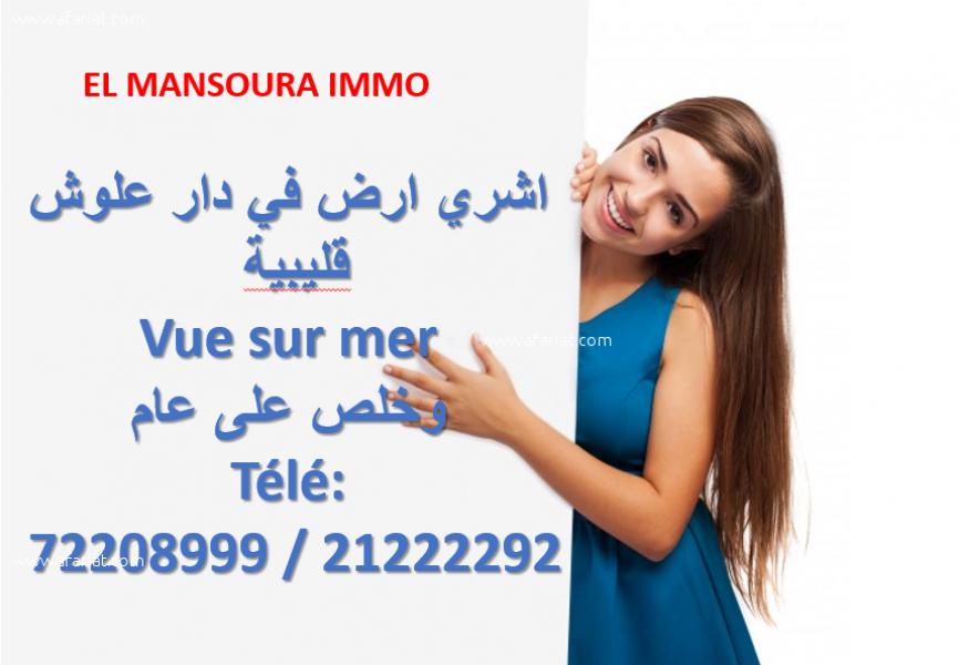 إعلان على أفاريات تونس ل: الدلال ما يوفاش