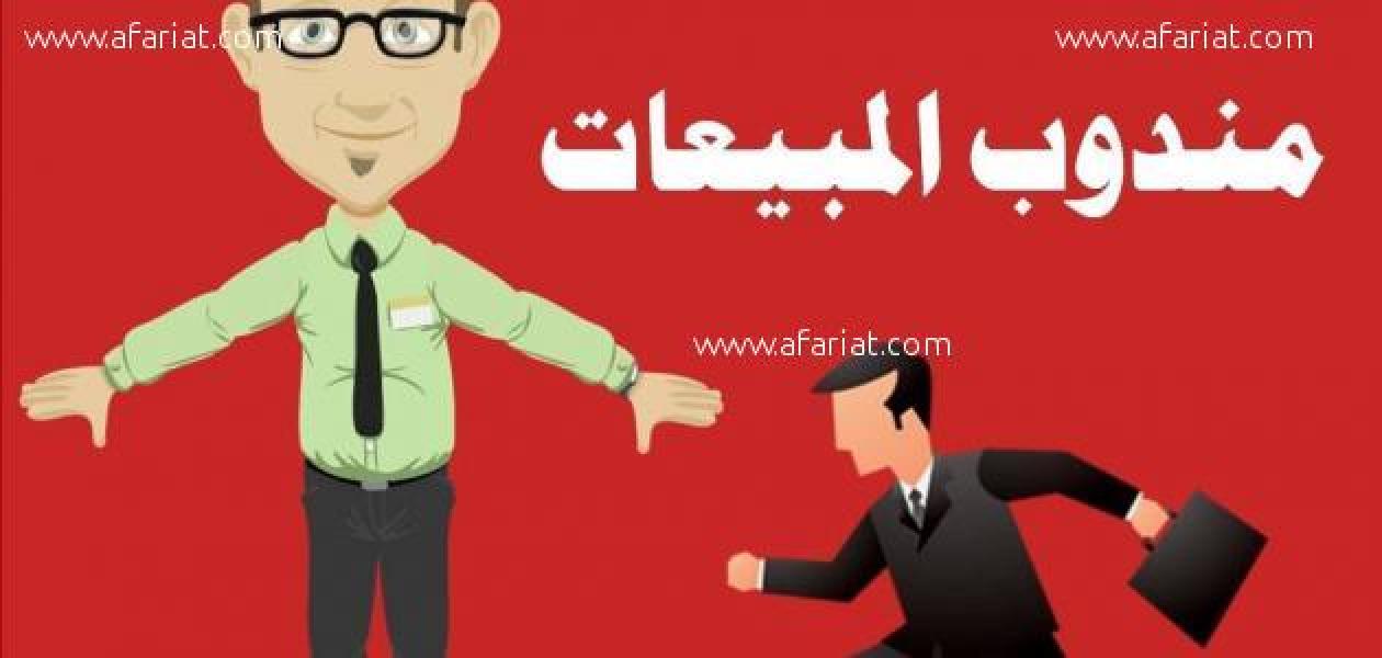إعلان على أفاريات تونس ل: مطلوب مندوبي مبيعات