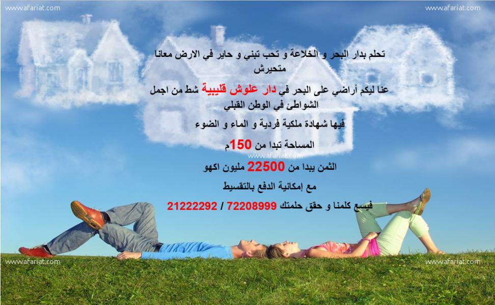 إعلان على أفاريات تونس ل: هراضي على البحر في دار علوش قليبية
