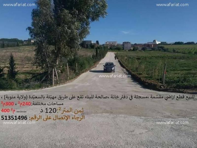 إعلان على أفاريات تونس ل: اراضي مقسمة للبيع فرصة